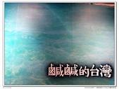 20130101北門、七股悠悠的-I5【Vito】攝影筆計本 景物系:20130101北門、七股悠悠的-I5【Vito】攝影筆計本 (74)_nEO_IMG.jpg