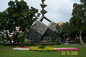 228=新公園:20080315 035.jpg