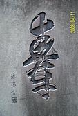 長江三峽黃山杭州:acer 428.jpg