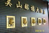 長江三峽黃山杭州:100_3828.JPG