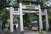 228=新公園:20080315 028.jpg