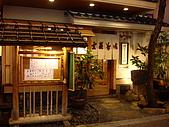 200809京阪行-DAY1:今井本舖