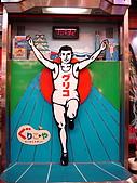 200809京阪行-DAY1:也是地標的固力果