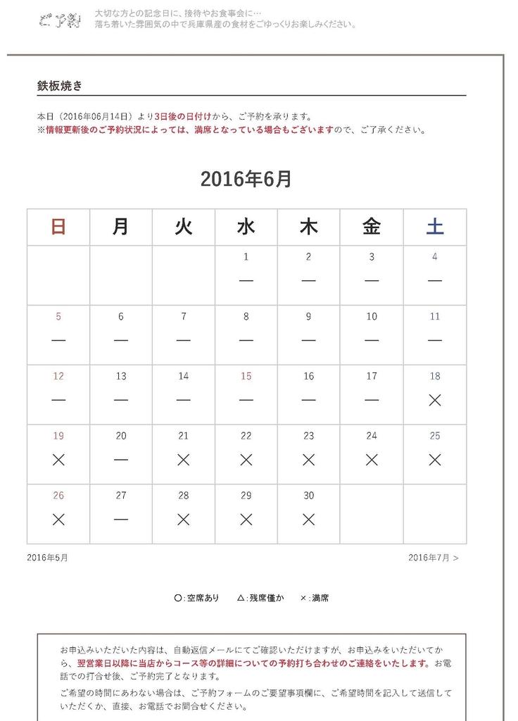 25.jpg - 【神戶】神戶牛排 Kobe Plaisir