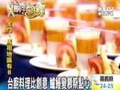 食譜:鱸鰻料理-華視.jpg