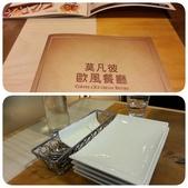 104美食報報(下)part1:104.10.25莫凡彼歐風餐廳3