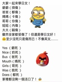 趣味幽默:日文&英文