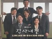 韓劇最前線:2019.12.16 檢察官內傳