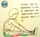 健康資訊:拉筋術12式10