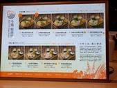109美食報報:今鶏 制湯所菜單