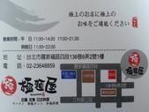 104美食報報(下)part2:極麵屋名片