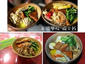 105.12.19-21台東三日遊:古早味碗公飯.jpg