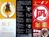 104美食報報(下)part1:Nagi豚骨拉麵DM1