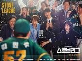 韓劇最前線:2019.12.13 Stove League(棒球大聯盟)