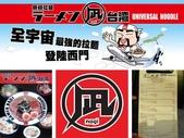 104美食報報(下)part1:Nagi豚骨拉麵名片&帳單