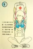 健康資訊:拉筋術12式1