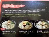 104美食報報(下)part2:極麵屋菜單1