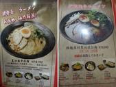 104美食報報(下)part2:極麵屋菜單2