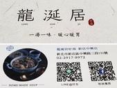 109美食報報(下):龍涎居名片