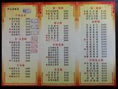 104美食報報(下)part2:楓林小館菜單