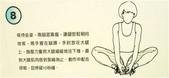 健康資訊:拉筋術12式8