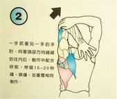 健康資訊:拉筋術12式2