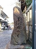 2018/01/09 京都清水寺:IMG20180109090924 三年坂.jpg
