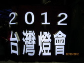 2012**02*03---鹿港燈會^^:12.02.03鹿港燈會 (61).JPG