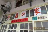 2012*10*16/17--秀傳墾丁之旅^^:12.10.17阿嘉的家 (2).JPG
