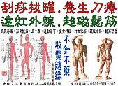 推薦好用的東東:超磁灸刀療