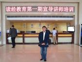 北京第一屆王財貴讀經教育宣導講師培訓20130418~26於北京:P_20130419_074003.jpg