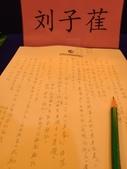 北京第一屆王財貴讀經教育宣導講師培訓20130418~26於北京:P_20130419_112259.jpg