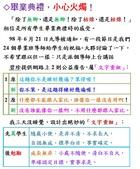 分隔:畢典文字重組(1).jpg