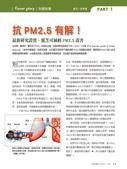 靈芝:PM2.5.jpg