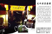 友竹居茶藝館:01.jpg