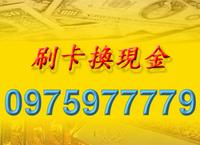 三峽 信用卡換現金 - 刷卡換現金 全台最高價 0975977779 陳小姐