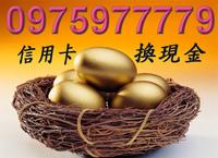 鶯歌 信用卡換現金 - 刷卡換現金 全台最高價 0975977779 陳小姐