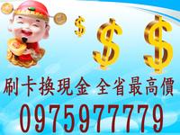 信用卡換現金 - 刷卡換現金 全台最高價 0975977779 陳小姐