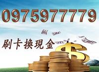 烏日 信用卡換現金 - 刷卡換現金 全台最高價 0975977779 陳小姐