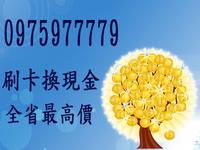 新營 刷卡換現金 - 刷卡換現金 全台最高價 0975977779 陳小姐