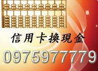 豐原 信用卡換現金 - 刷卡換現金 全台最高價 0975977779 陳小姐