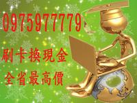 雲林 刷卡換現金 - 刷卡換現金 全台最高價 0975977779 陳小姐