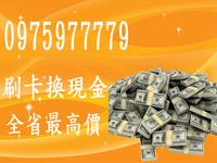 嘉義 刷卡換現金 - 刷卡換現金 全台最高價 0975977779 陳小姐
