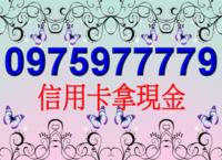 信用卡換現金台北 - 刷卡換現金  全台最高價   0975977779  陳小姐