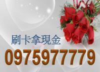 信用卡換現金桃園 - 刷卡換現金  全台最高價   0975977779  陳小姐
