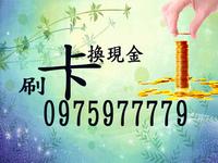 苗栗 刷卡換現金 - 刷卡換現金 全台最高價 0975977779 陳小姐