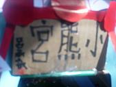 小熊宮:DSCI1243.JPG