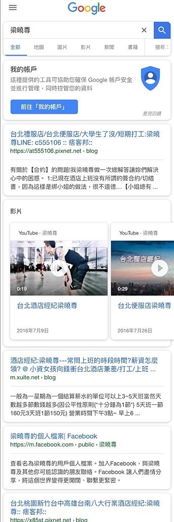 酒店工作環境:Google梁曉尊 面板.jpg