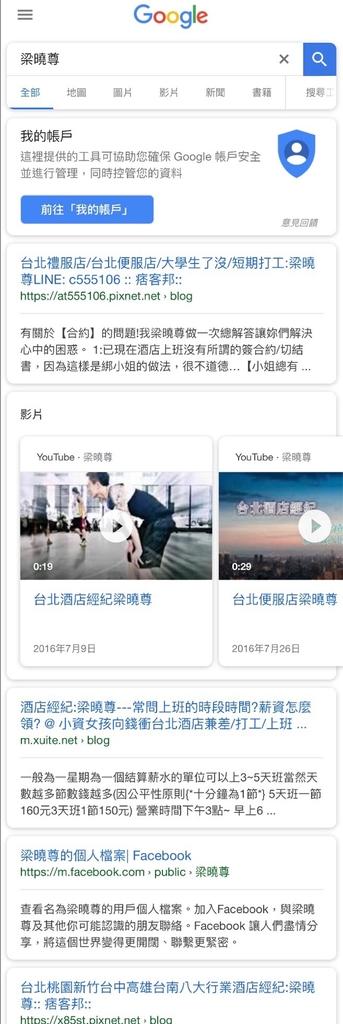 酒店工作環境:Google搜尋梁曉尊 梁小尊.jpg
