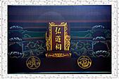 20110417 台北市大龍峒孔子廟與保安宮:1.大龍峒孔子廟 (11).jpg